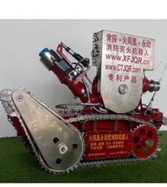 鞍山火凤凰耐高温本安防爆永动消防灭火机器人HFH-4S-YDSP-80A