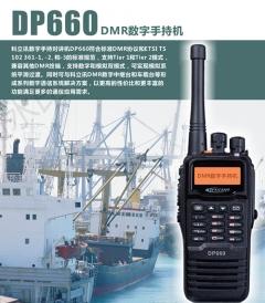 DP660